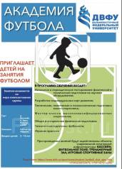 Академия футбола объявляет набор детей (5-7 лет, 8-10 лет), ДВФУ