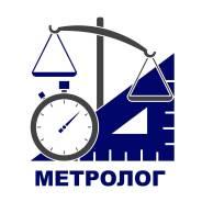 "Инженер-метролог. ООО ""СПК"". Улица Березовая 25"