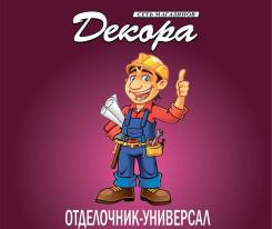 Отделочник-универсал. ИП Хомяченко И.В. Улица Некрасова 141а