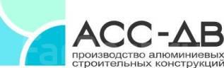 """Руководитель отдела продаж. ООО """"АСС-ДВ"""". Улица Строительная 18"""