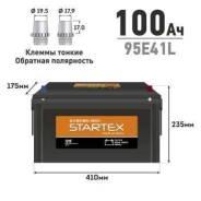 Startex. 100А.ч., Обратная (левое), производство Корея. Под заказ