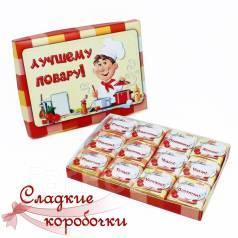 Набор шоколадных конфет (шокобокс) Лучшему повару!