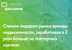 Франшиза успешного агентства недвижимости в Новосибирске