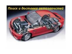 Поиск и доставка автозапчастей из Владивостока в Южно-Сахалинск