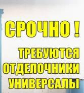 Мастер отделочных работ. ИП Иванова Ю.Г