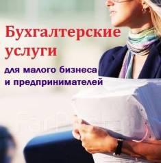 Бухгалтерские услуги для бизнеса и предпринимателей.