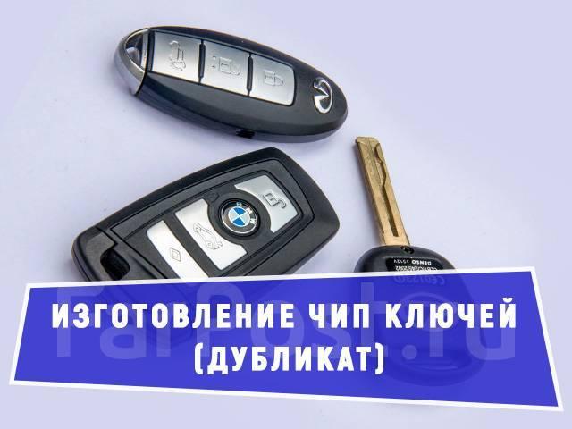где изготовить ключи для авто