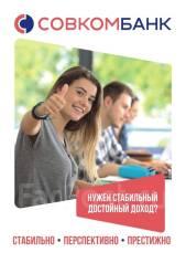 """Финансовый консультант. ПАО """"Совкомбанк"""" . Хабаровск"""