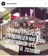 Продавец. ИП Дубовицкая ЖА SportBoxSB. Улица Лермонтова 85б