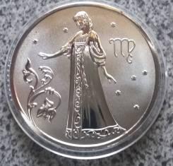 2 рубля 2005 года. Дева. Знак зодиака. Копия!