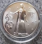 2 рубля 2005 года. Знак зодиака. Копия!
