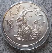 2 рубля 2005 года. Знак зодиака. Козерог. Копия!