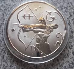 2 рубля 2005 года. Знак зодиака. Стрелец. Копия!