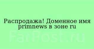 Распродажа! Доменное имя primnews в зоне ru