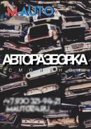 Авторазборка, контрактные ДВС и контрактные запчасти во все регионы РФ