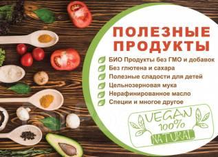 Полезные продукты питания. Под заказ