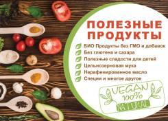 Натуральные экологически чистые продукты. Под заказ