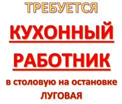 "Кухонный работник. ООО ""Манчжур-МШЧС"". Остановка Луговая"