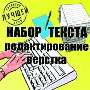 Набор текста, статей, диссертаций и дипломов