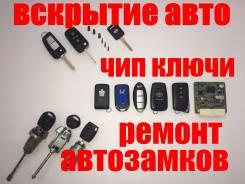 Ремонт замка зажигания, Автоключи, Чип ключи, Смарт ключи, вскрыть авто