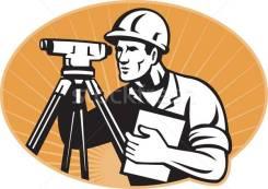 Инженерно-геодезические работы, кадастровые работы, межевание, топосьемка