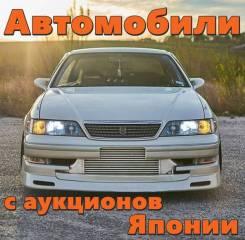 Авто под заказ из Японии с аукциона! Конструктор, распил, полная пошлина