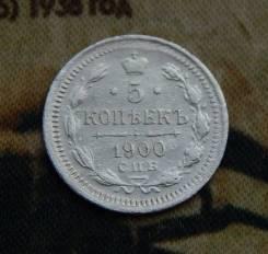 5 копеек 1900 г. СПБ ФЗ. Николай II.