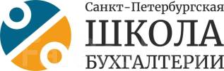 """Курс """"1с Бухгалтерия 8.3"""" во Владивостоке всего за 6.000р"""