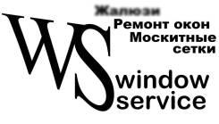 Ремонт/регулировка окон, замена стеклопакетов, Москитные Сетки(ЗА ЧАС)