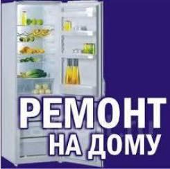 Ремонт холодильников всех марок, кондиционеров, выезд на дом!