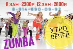 Абонемент Zumba Fitness