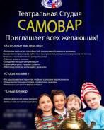 """Театральная студия """"Самовар"""" приглашает всех!"""
