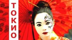 Япония. Токио. Экскурсионный тур. Япония на каникулах, с 28/10 по 04/11, билет в Диснейленд в подарок!