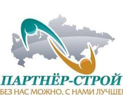 Наладчик. ООО Партнер-строй. Орехово-Зуево
