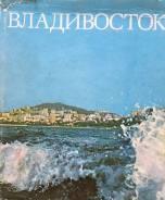 Книга «Владивосток» выпуска 1985 года
