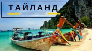 Таиланд. Паттайя. Пляжный отдых. Таиланд. Паттайя!