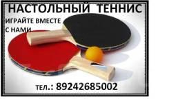 Настольный теннис - набор группы начальной подготовки