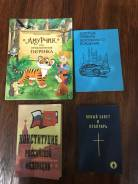 """Продам 4 новые книги разных """"жанров"""" одним лотом(описание книг внутри)"""