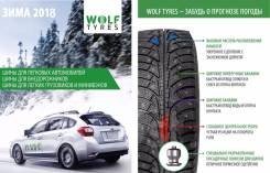 WolfTyres Nord. Зимние, шипованные, 2017 год, без износа, 4 шт