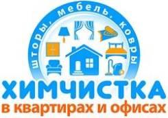 Специалист по химчистке. ИП Емельянцев А.А. Г. Хабаровск
