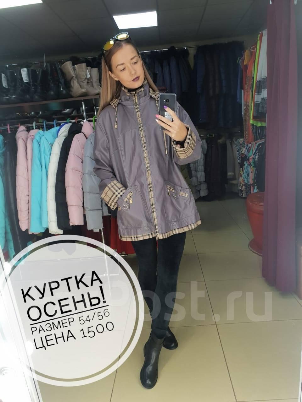 25545318bc8 Куртки женские Размер  56 размера купить во Владивостоке. Фото! Цены.