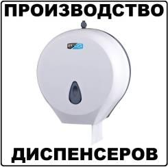 Диспенсер для бумаги полотенец дозаторы дозатор для жидкого мыла
