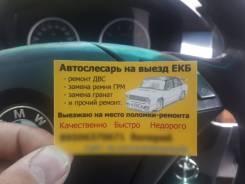 Автослесарь на выезд ЕКБ.
