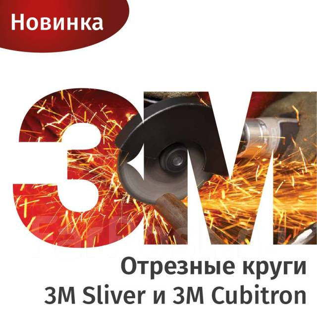 Новинка! Абразивные материалы 3M Cubitron II