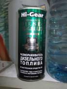 Размораживатель дизельного топлива Hi-Gear 444г HG4117