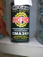 Многофункциональная проникающая смазка HG40 Hi-Gear 140г HG5509