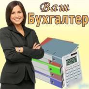 Бухгалтерское обслуживание ООО и ИП