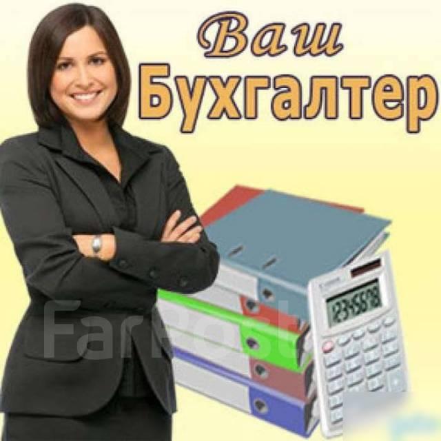 Услуги бухгалтера в болгарии ип упрощенка 6