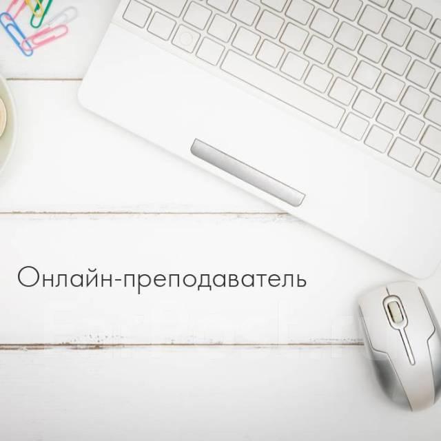 Работа онлайн петропавловск камчатский работа музыка для девушек