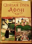 Святая гора Афон. Монастыри и их сокровища